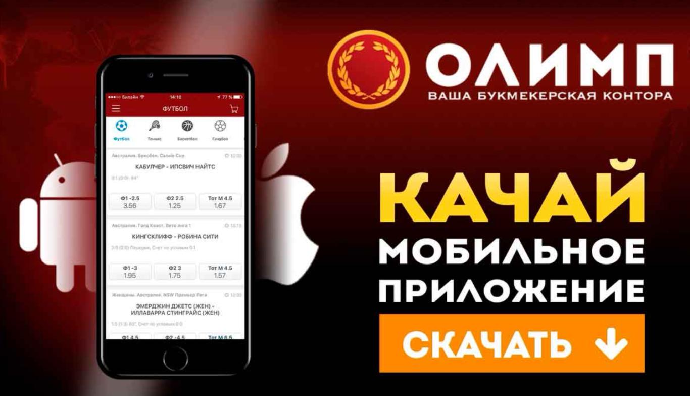 БК Olimp Android жана iOS үчүн тиркемелер менен иштеп баштоо.
